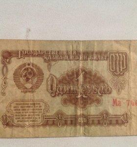 Денежные знаки СССР
