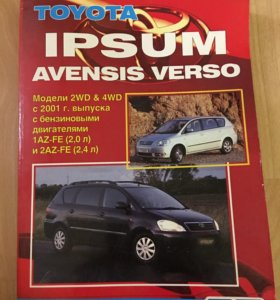 Книга Toyota Ipsum/Avensis Verso