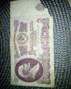 25 рублей выпуска 1961 года.Раритет.