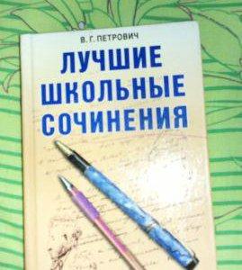 Лучшие школьные сочинения