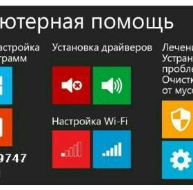 Установка настройка Windows 7,8.1 и 10