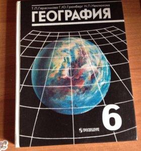 География 6 класс Т. П. Герасимова Г. Ю. Грюнберг