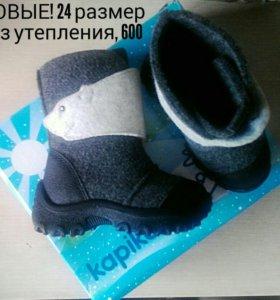 Новые валенки Kapika, 24