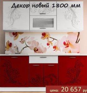 Серийная кухня. Новый декор 1800мм