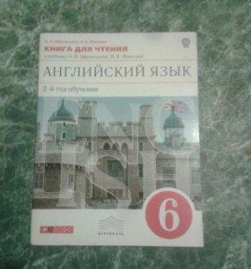 Книга для чтения 6 класс