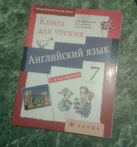 Книга для чтения 7 класс