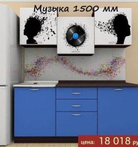 """Серийная кухня. """"Музыка"""" 1500мм"""