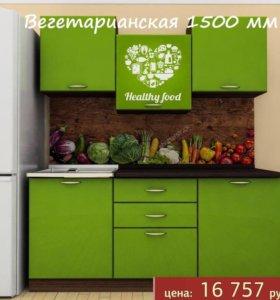 """Серийная кухня. """"Вегетарианская"""" 1500 мм"""
