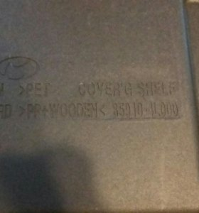 Полка багажника Hyundai Solaris