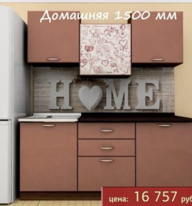 """Серийная кухня. """"Домашняя"""" 1500мм"""