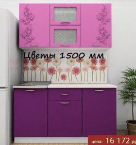 """Серийная кухня. """"Цветы"""" 1500мм"""