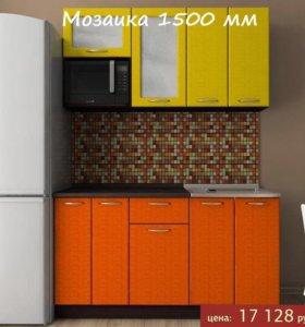 "Серийная кухня. ""Мозаика"" 1500мм"
