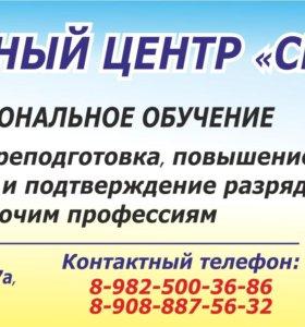 """Учебный центр """"СПЕЦИАЛИСТ"""""""