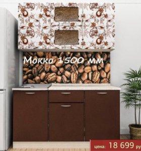 """Серийная кухня. """"Мокко"""" 1500мм"""