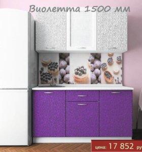 "Серийная кухня. ""Виолетта"" 1500мм"
