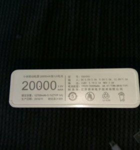 Power-bank 20000mAh 3.6V, 12700mAh 5.1V