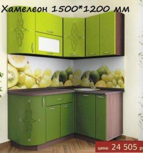"Серийная кухня. ""Хамелеон"" 1500*1200мм"