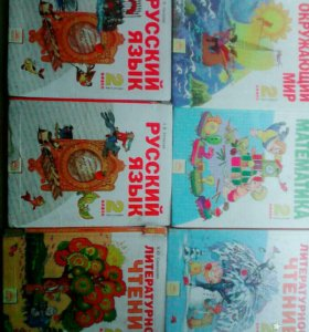 Книги 2 класса