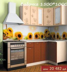 """Серийная кухня. """"Бабочка"""" 1500*1000"""