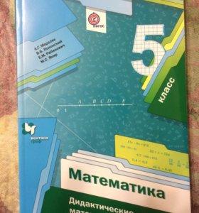 Математика.Дидактические материалы.5 класс