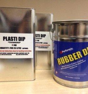 Жидкая резина Plasti Dip