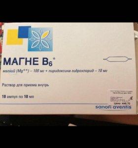 МАГНЕ В6(ОБМЕН)