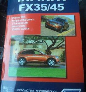 Мануал книга техобслуживания Infiniti FX35/45 S50