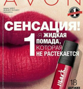 Продукция Avon ( на заказ)