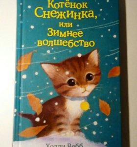 Котенок Снежинка или Зимнее волшебство