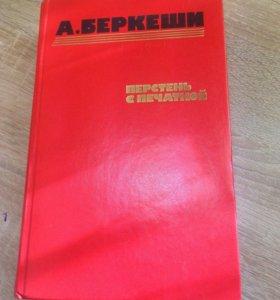 """Продаётся книга """"Перстень с печаткой""""."""