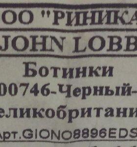 Мужские ботинки John Lobb