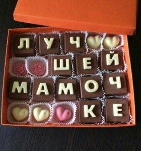 Шоколадные конфеты ,набор буквы