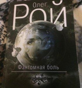 """Олег Рой """"Фантомная боль"""""""