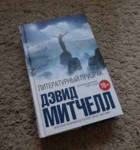Дэвид Митчелл: Литературный призрак