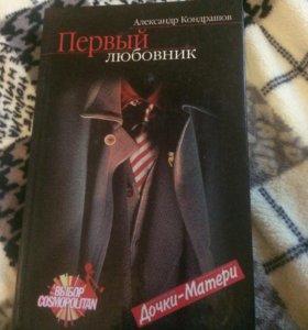 """Александр Кондрашов """"Первый любовник"""""""