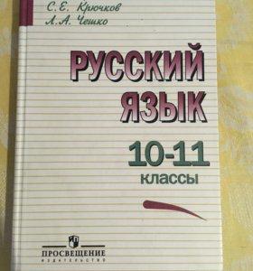 Русский язык. 10-11 классы.