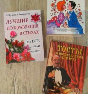 Книги поздравления, свадьба, тосты за всё