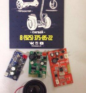 Bluetooth модуль на гироскутер