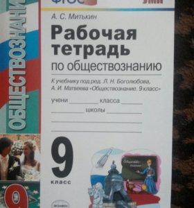 НОВАЯ рабочая тетрадь по обществознанию 9 класс