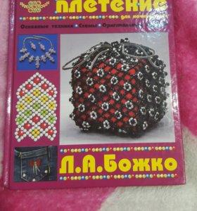 Книга для бисерного плетения в картинках