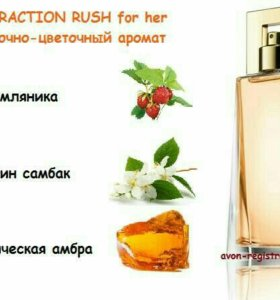 Avon Attraction и Attraction Rush