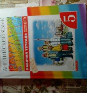 Тетрадь по английскому языку 5 класс
