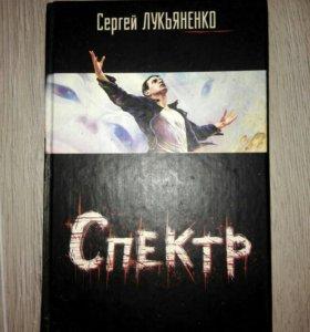 """Книга """"Спектр"""" С.Лукьяненко"""