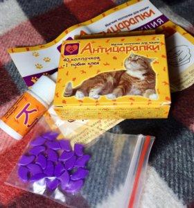 Антицарапки, мягкие колпачки для кошки