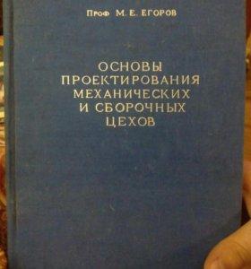Техническая литература 1944,1949 г