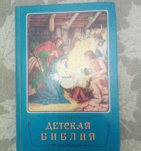 Книга «Детская Библия»