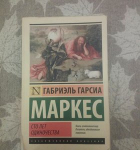 Книга «Сто лет одиночества» Маркес
