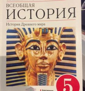 Учебник истории 5 класс С. В. Колпаков