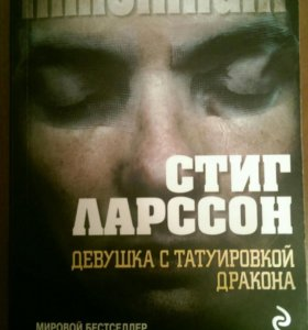 Книга Стиг Ларсон