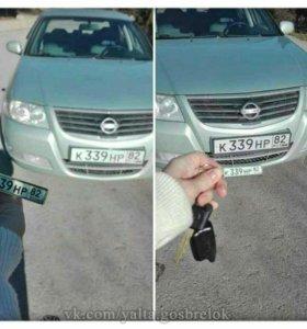 Брелок с номером авто